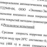 Заключение о результатах ускоренного определения защитных свойств покрытия ГАЛЬВАНОЛ, ч. 2