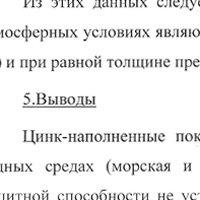 Заключение о результатах ускоренного определения защитных свойств покрытия ГАЛЬВАНОЛ, ч. 3