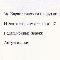 Каталожный лист продукции, ч. 2