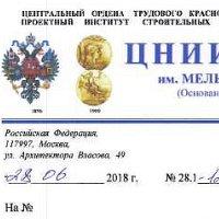 Заключение от ЦНИИПСК им. Мельникова