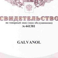 Свидетельство на товарный знак GALVANOL