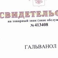 Свидетельство на товарный знак ГАЛЬВАНОЛ