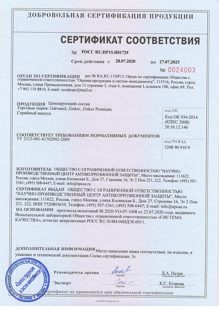 Сертификат соответствия Гальванола