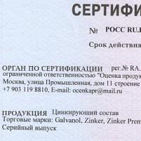 Сертификат соответствия ГАЛЬВАНОЛ / GALVANOL