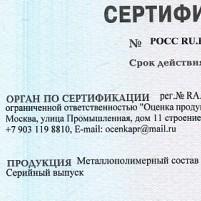 Сертификат соответствия АЛИНОЛ / ALINOL