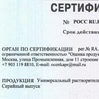 Сертификат соответствия на универсальный растворитель