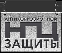 НПЦ Антикоррозионной Защиты - НПЦАЗ