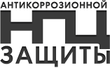 НПЦ Антикоррозионной Защиты