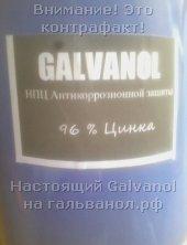 Подделка Гальванола