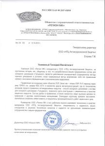 """Отзыв о Гальваноле от компании ООО """"Регион МК"""""""