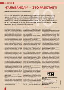 Скачать статью о составе для холодного цинкования металла Гальванол